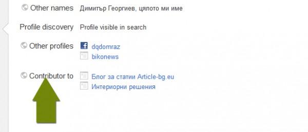 Верификация на авторство в Google стъпка 3