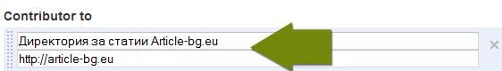 Верификация на авторството в Google стъпка 5