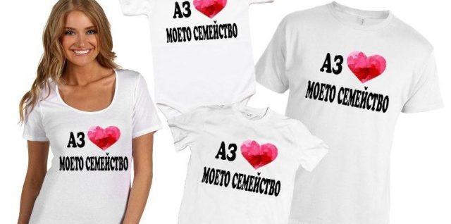 Тениски с щампи за цялото семейство
